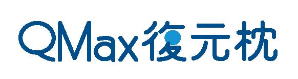 QMax 復元枕 – 斯文國際有限公司